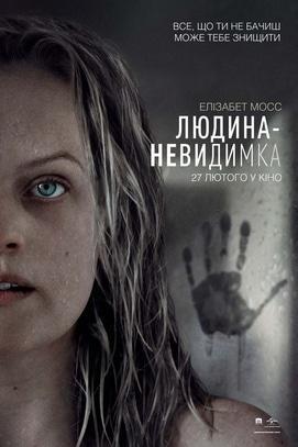 Фільм - Людина-невидимка