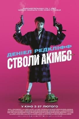 Фильм - Стволы Акимбо