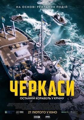 'Черкаси' - in.ck.ua