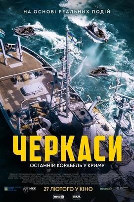 Фильм - Черкассы