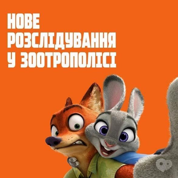 Для дітей - Вечірка в стилі 'Зоотрополіс' з 'АнімашкиСашки'