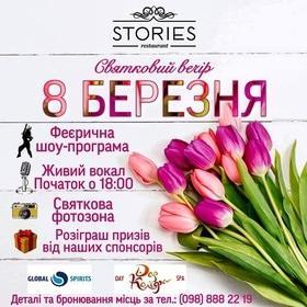 '8 березня' - Святкування 8 березня в ресторані 'Stories'!
