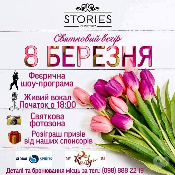'8 марта' - Празднование 8 марта в ресторане 'Stories'!
