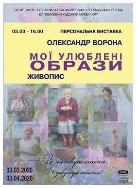 Персональная выставка Александра Ворона