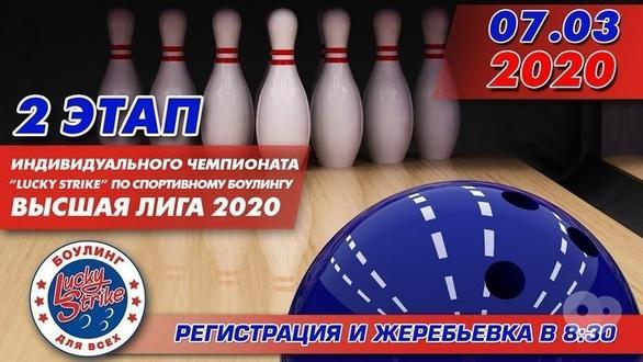 Спорт, отдых - 2 этап чемпионата высшая лига 2020 в 'Lucky Strike'