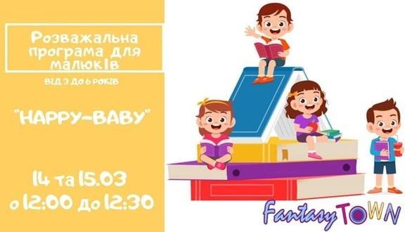 Для дітей - Розважальна програма для малюків 'Happy Baby'