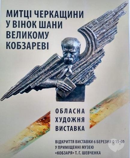 Виставка - Виставка 'Митці Черкащини у вінок шани великому кобзареві'