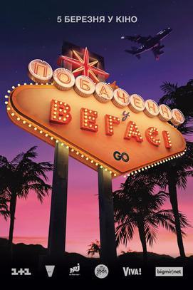 Фільм - Побачення у Вегасі