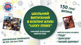 """Школьный выпускной 4-х классов в боулинг-клубе """"Lucky Strike"""""""