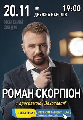 Концерт - Роман Скорпион