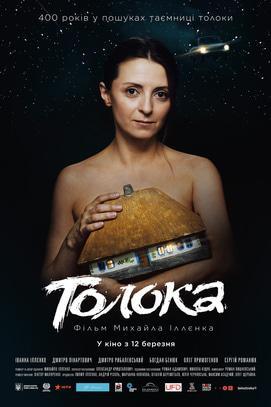 Фільм - Толока
