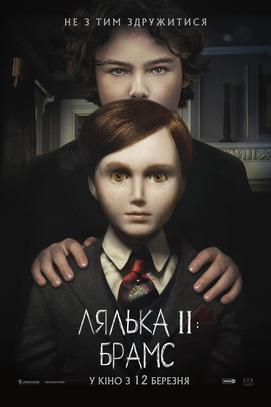 Фільм - Лялька 2: Брамс