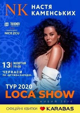 "Концерт - NK ""Loca show"""