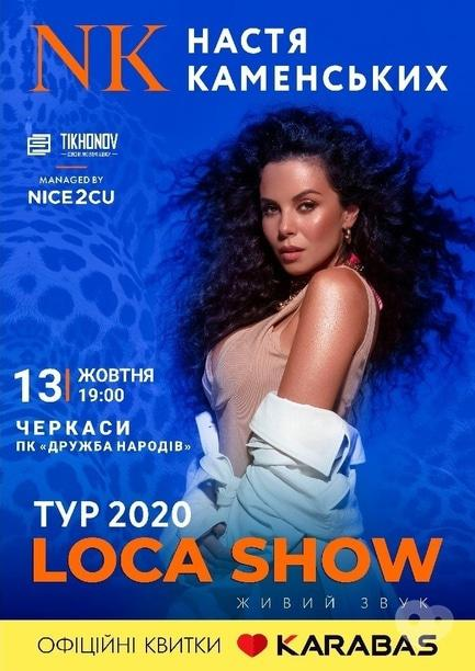 Концерт - NK 'Loca show'