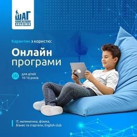 Набор на онлайн программы для детей 10 – 16 лет от Компьютерной академии ШАГ