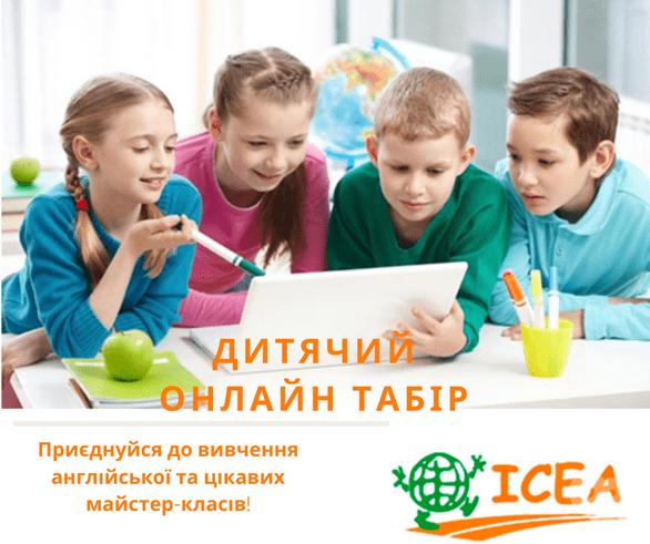 Обучение - Онлайн детский лагерь ІСЕА