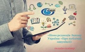 "Онлайн-семинар ""Новая редакция ЗУ о публичных закупках"""