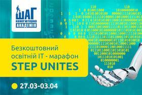 """Бесплатный образовательный IT-марафон """"Step UNITES"""""""