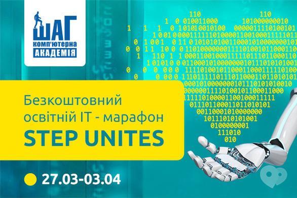 Обучение - Бесплатный образовательный IT-марафон 'Step UNITES'
