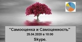 """Мастер-класс в Skype: """"Самооценка и Самоценность"""""""