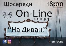 """On-Line концерт """"На Дивані"""""""