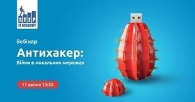 """'Вебинар """"Антихакер: войны в локальных сетях. DOS атака""""' - in.ck.ua"""