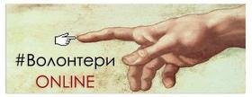 'Волонтеры online' - in.ck.ua