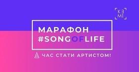 Онлайн-марафон #songoflife