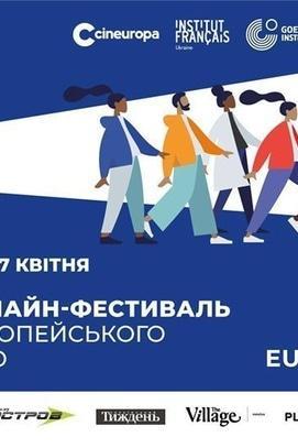 Фільм - Онлайн-фестиваль європейського кіно 2020