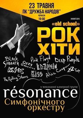 """Концерт - Группа """"Resonance"""". Программа """"Old school"""""""