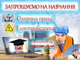'Учебный центр ждет всех желающих пройти обучение по охране труда и электробезопасности!' - in.ck.ua