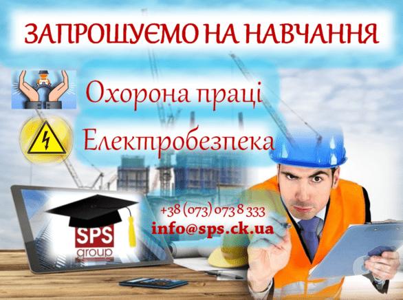 Обучение - Учебный центр ждет всех желающих пройти обучение по охране труда и электробезопасности