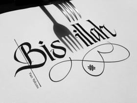 'Літо' - Літній табір 'Вражаюча каліграфія'