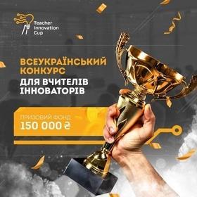"Конкурс ""Teacher Innovation cup"""