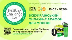 Онлайн-марафон #HealthyChallenge2020: 21 вызов на пути к здоровому образу жизни