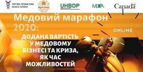 'Медовый марафон 2020' - in.ck.ua