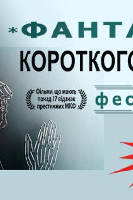 Фільм - Фестиваль 'Фантазії короткого метру'