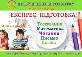 Експрес- курси з підготовки до школи