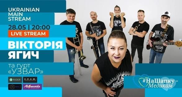 Концерт - Онлайн концерт Виктория Ягич и группа 'Узвар'
