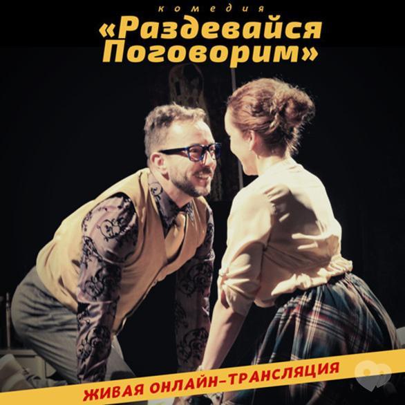 Театр - Роздягайся-Поговоримо