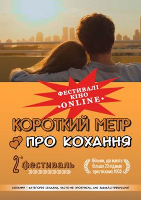 """'2-й фестиваль """"Короткий метр о любви""""' - in.ck.ua"""