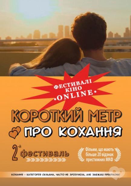 Фільм - 2-й фестиваль 'Короткий метр про кохання'