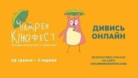 Афиша 'Чилдрен Кинофест 2020 – онлайн'