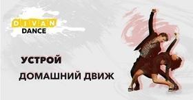 """Танцевальный Online-Чемпионат """"Divan Dance"""""""