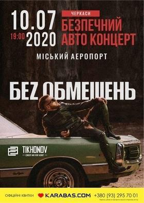 "'Безпечний авто концерт гурту ""Без обмежень""' - in.ck.ua"