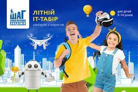 'Лето' - Летний компьютерный лагерь в Черкассах