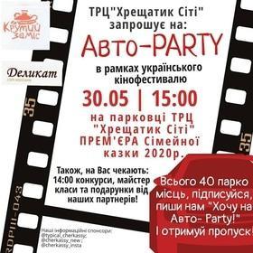 Афиша 'Авто-party'