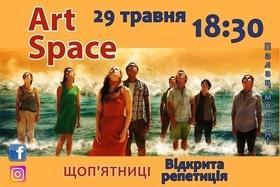 """Репетиція творчого проекту """"Аrt-Space"""""""