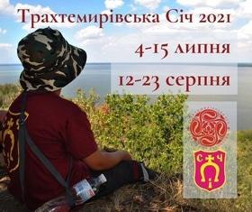 'Літо' - Дитячий козацький табір 'Трахтемирівська січ'