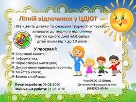 'Літо' - Літній відпочинок у ЦДЮТ